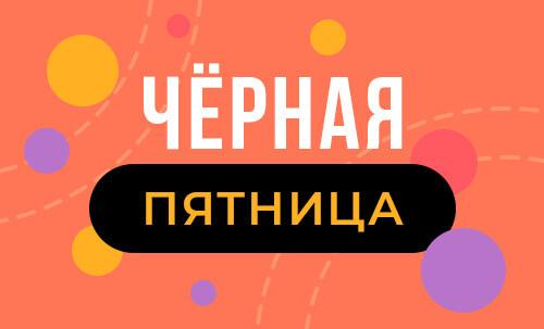 """Черная пятница"" 29.11.19"